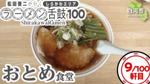 09おとめ食堂