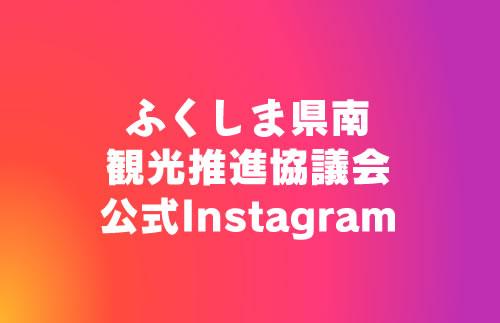 ふくしま県南観光推進協議会公式Instagramをピックアップ